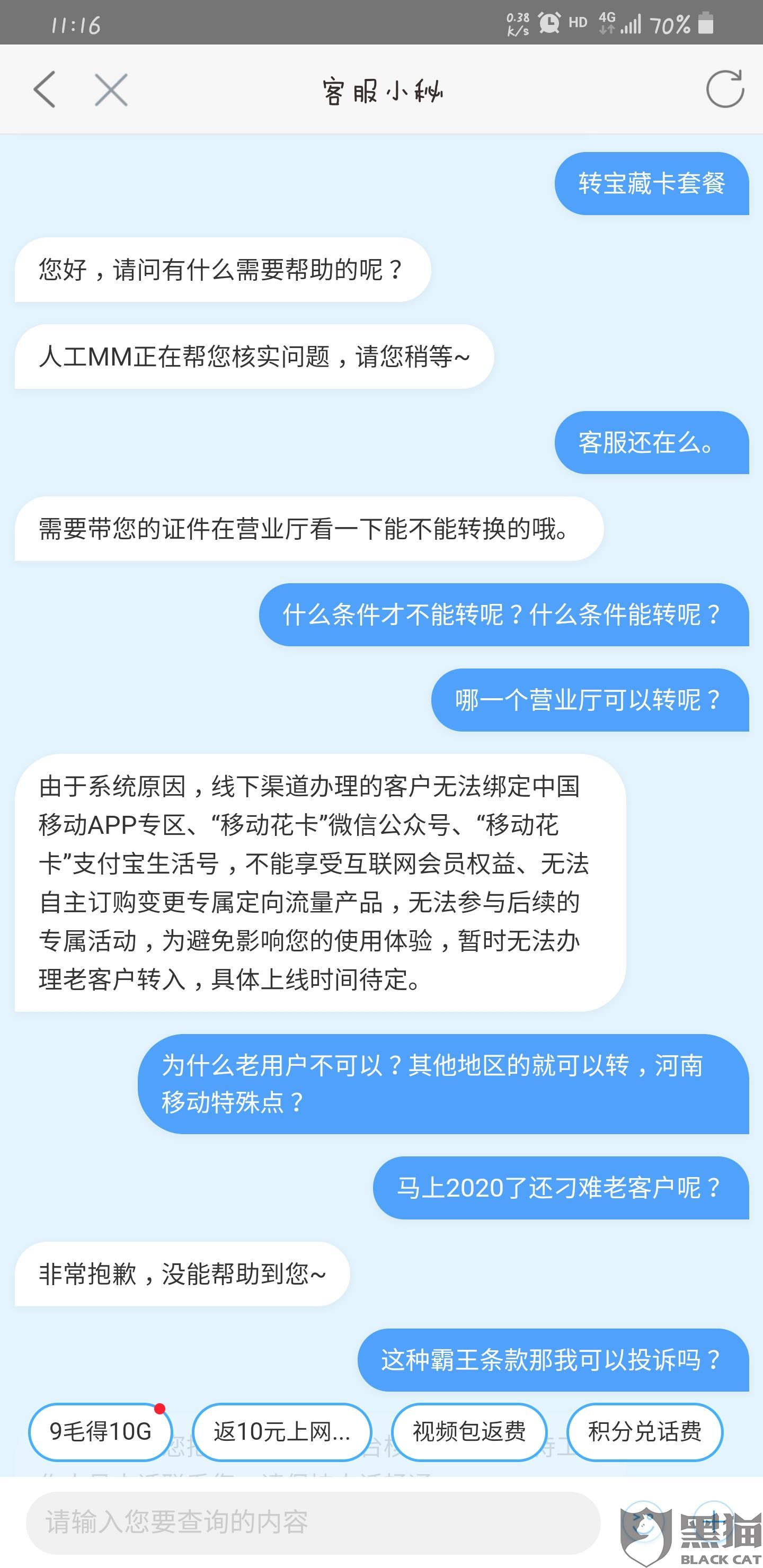 黑猫投诉:中国移动不给予老用户办理业务套餐