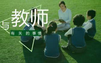 中小学教师节假日应家长要求给学生补课算违规吗?