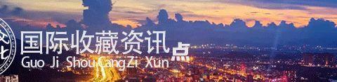 国际收藏|广东省造光绪元宝库平重壹两(双龙寿字币)(藏友藏品