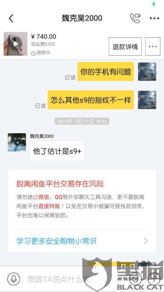 黑猫投诉:咸鱼卖家魏克昊卖三星S9假货还说是海外版三星S9逃税的国外手机严重欺骗消费者!