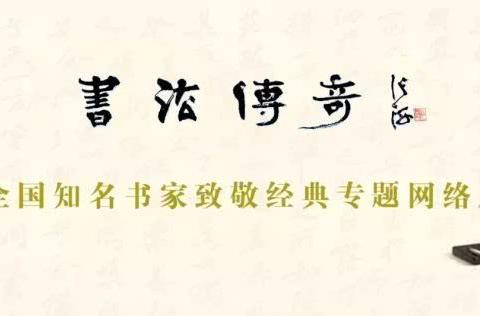 全国知名书家致敬经典系列网络展——王卫军书写《苏轼后赤壁赋》
