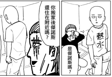一拳超人最新篇章忍天党,索尼克或向埼玉求助