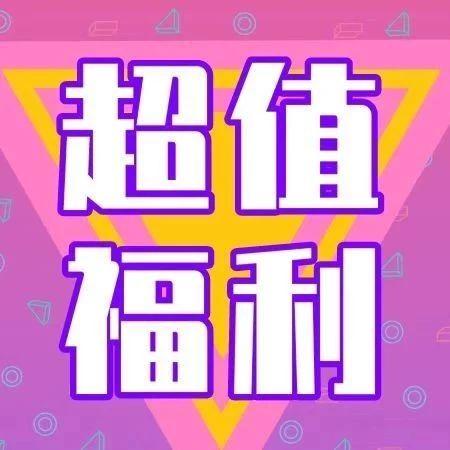 饿魔福利社| 惠州站快闪!低至6.8元、最后9天!年底福利多到溢出来...