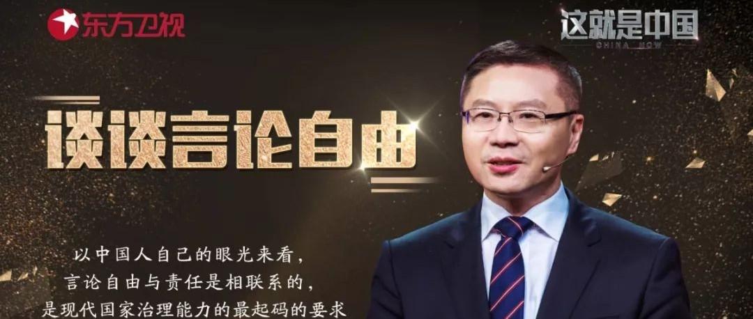 今晚《这就是中国》听张维为教授和黄智贤女士探讨言论自由