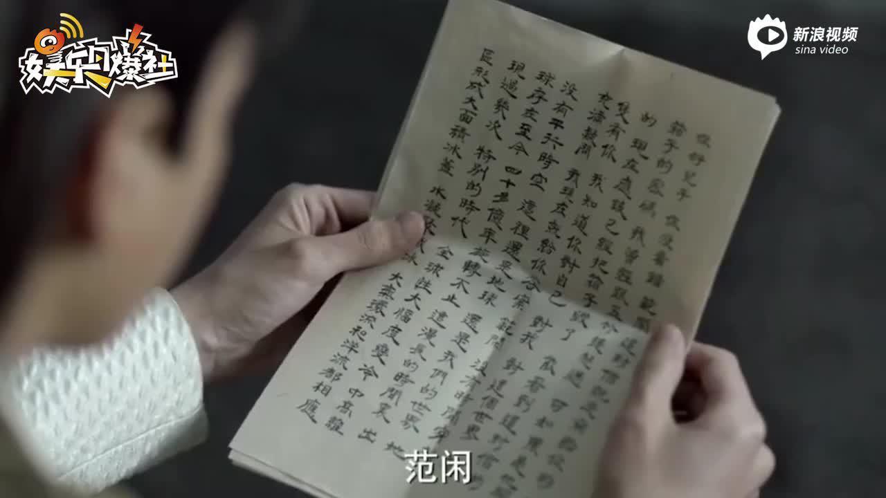 《慶余年》范閑念葉輕眉的信 五竹叔竟傻笑2次
