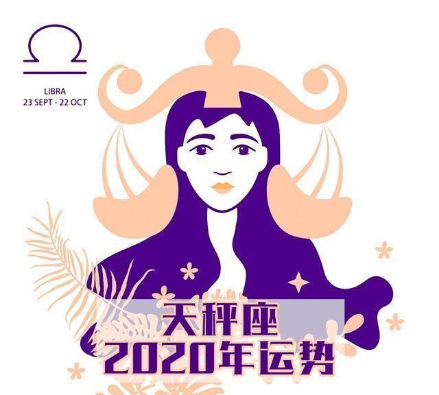 天秤座 2020