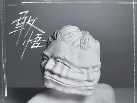陈乐基&杀手锏乐队新歌《敢悟》上线 直面人生感悟