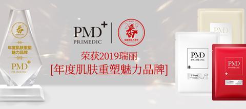 PRIMEDIC打造医美轻奢级肌肤品牌,荣获瑞丽美容品牌大奖