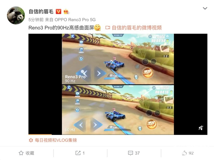 OPPOReno3Pro将搭载90Hz曲面屏