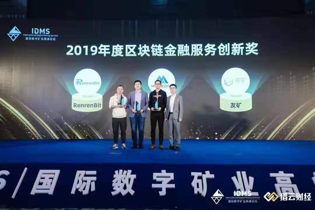 """友矿荣获""""2019年度区块链金融服务创新奖"""""""