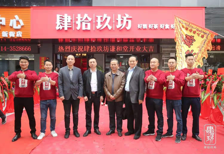 肆拾玖坊谦和堂开业,广东省湖北阳新商会广州办事处会员众筹项目
