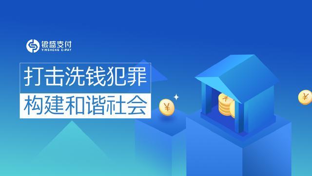 银盛支付积极开展反洗钱宣传活动(下)