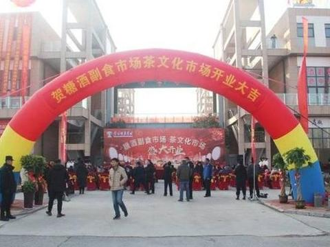 周公河农贸城糖酒副食、茶文化市场12月28日开业盛典圆满举行