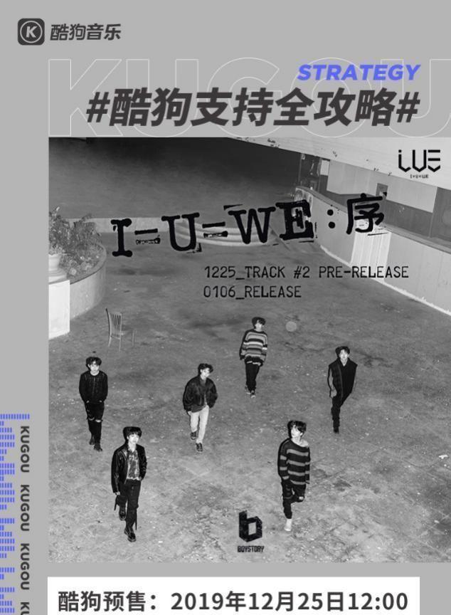 BOY STORY《I=U=WE:序》中首支单曲在酷狗释出,还将空降翻牌