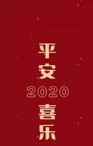 2020新年祝福语大全,精挑细选,快进来收藏吧!