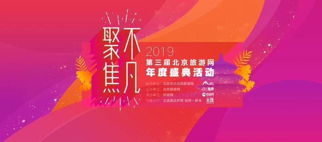 2019第三届北京旅游网年度盛典在京举办
