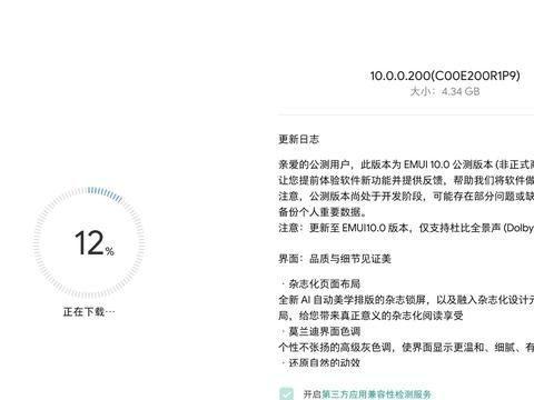 华为平板M6开启EMUI 10公测:升级Android 10系统