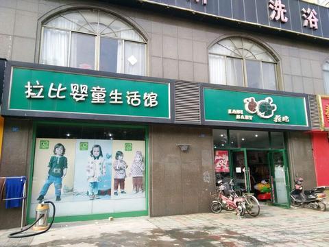 金发拉比在汕头租下708平的商铺做母婴生活馆,3年租金仅106.2万