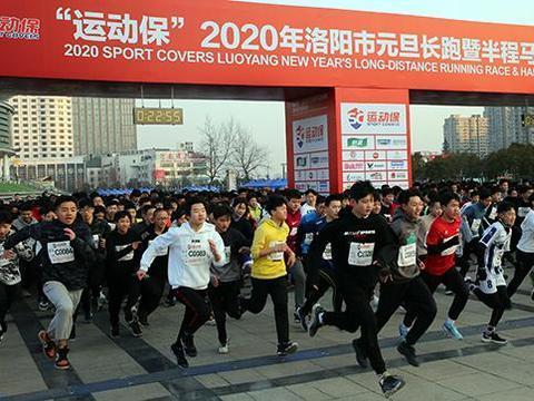 2020年洛阳市元旦长跑暨半程马拉松赛在洛阳市体育中心鸣笛开跑