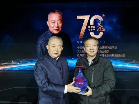 御都钧窑董事长朱向前应邀出席新中国文化70年跨年盛会