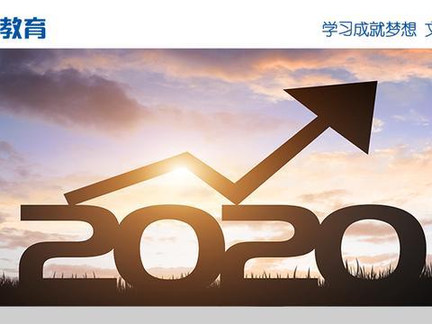 近三年研究生招生报名情况及趋势分析(2018-2020)
