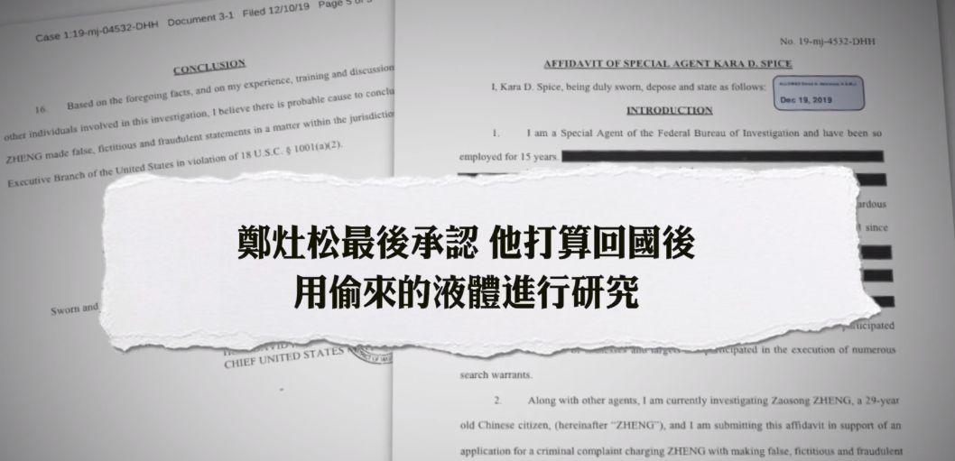 自毁前程!哈佛中国学生偷21瓶癌细胞样品回国,在机场被FBI逮捕