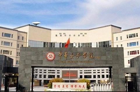 【中华女子学院】2020年艺术类本科招生章程
