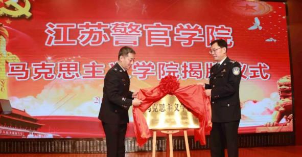 江苏警官学院马克思主义学院揭牌 刘旸强调    坚持政治建警 培育忠诚警魂