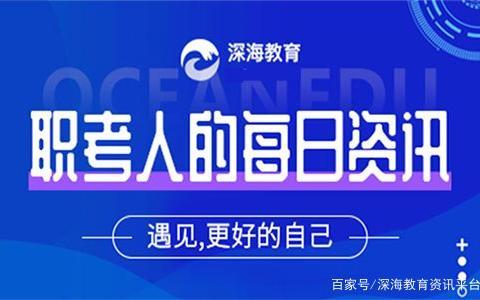 """深海快讯:2019经济师考试合格分数线;2019北京""""一消""""合格标准"""