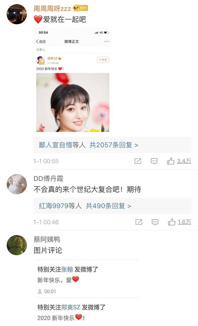 郑爽张恒发出一条同样微博 到底是巧合还是已复合了_m.y2ooo.com