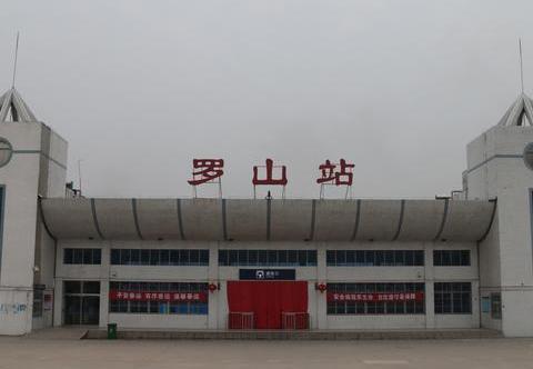 河南省罗山县的重要客运火车站——罗山站