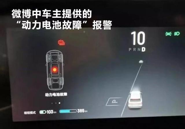 理想制造ONE刚开始交付,动力电池就出现故障!这车还能买吗?