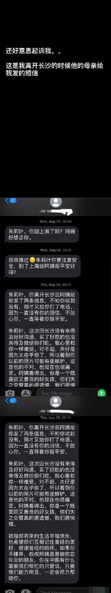 乌拉圭前女友曝光与蒋劲夫母亲短信记录:说的都是实话不怕被起诉