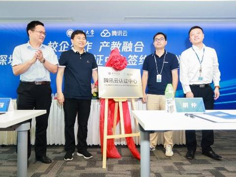 腾讯云与深圳大学共建腾讯云认证中心,推动高校技术人才培养