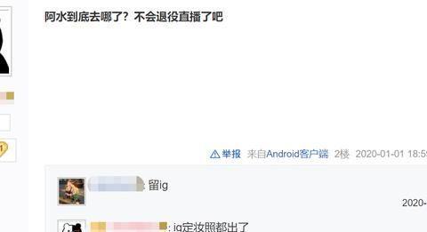 IG全队为王校长庆生,JKL并未露面!网友可怕猜测:阿水要退役?