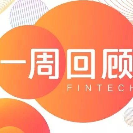 【未央本周盘点】中国互金协会移动金融专委会召开会议,明确2020年重点工作