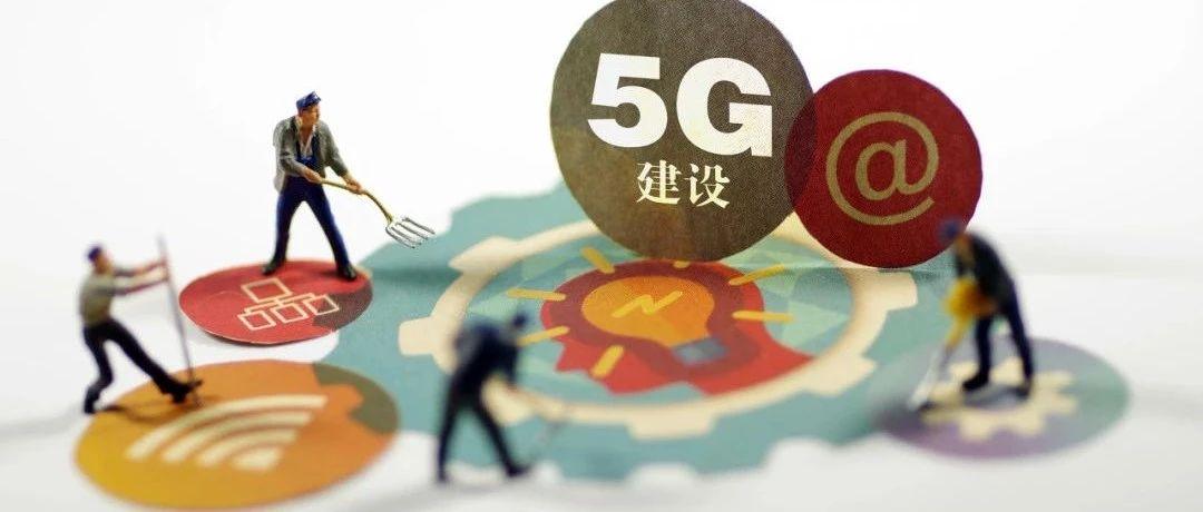 盘点2019年通信业十最:工信部发放5G牌照最受关注
