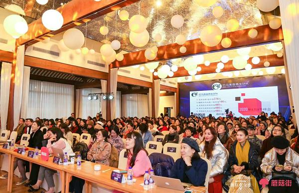 2020全球女性商业思维升级峰会—共话女性共生生态再出发