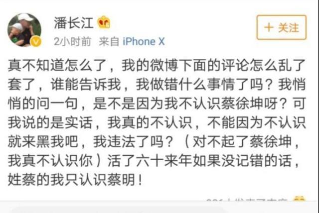 蔡徐坤为什么遭到全网黑,告诉你这四个原因,你就明白了