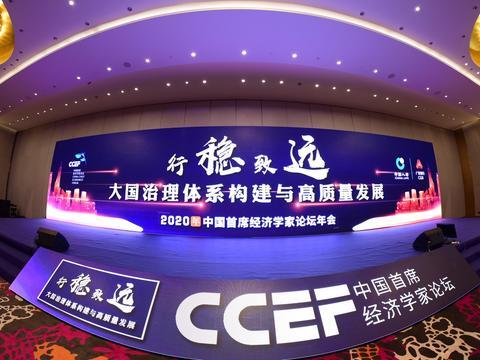 中国人寿冠名的中国首席经济学家论坛成功举办