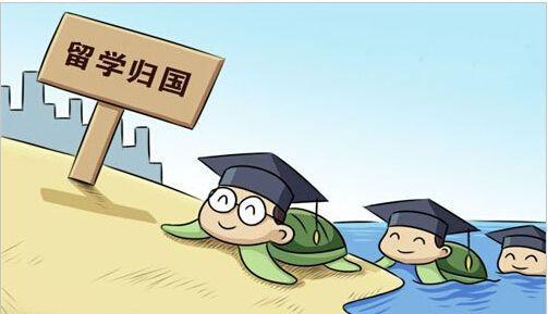 """《2019中国海归就业创业调查报告》发布,""""95后""""海归创业者来了"""