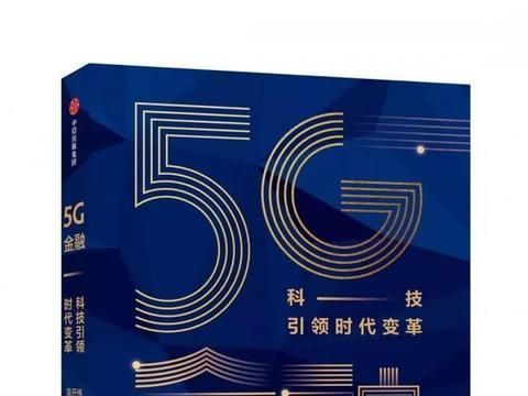 5G技术助力普惠金融发展