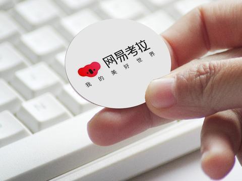 网易考拉与韩国好奇合作,为后者定制跨境电商解决方案