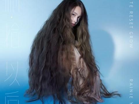 杨丞琳将携《删·拾 以后》做客酷狗直播分享专辑故事