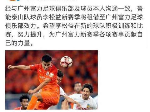 鲁能球员李松益租借加盟广州富力,或将成球队主力队员