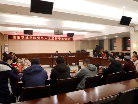 信阳农林学院召开党外人士迎新春茶话会