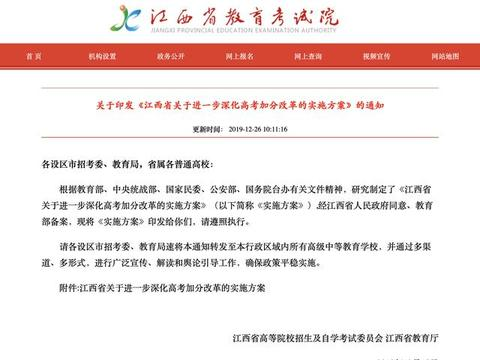 江西省关于进一步深化高考加分改革的实施方案