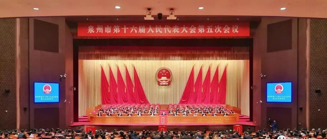 吴汉宗、黄阳春当选泉州市人大常委会副主任,傅建飞当选泉州市人民检察院检察长
