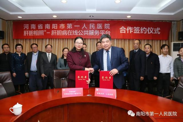南阳市第一人民医院与首都医科大学附属北京佑安医院签署合作协议