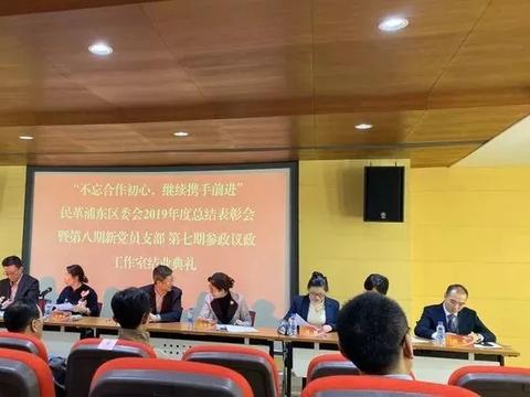 辅生资讯网CEO荣获2019年度民革浦东区委参政议政先进个人